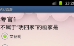 梦幻西游工具箱手机版 v1.5.2安卓版
