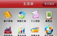 工行手机银行iPhone客户端 v1.0.1.1.2 官方版