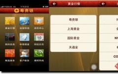 粤贵银行情分析iphone版 (越狱版)