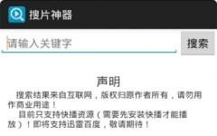 搜片神器手机版 v1.7.8安卓版