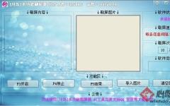 川岛多功能刷屏器 v2.0 绿色免费版