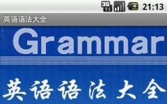 英语语法大全手机版 v3.0安卓版