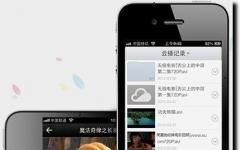 雲播iphone版 1.5.0.1 官方版