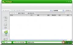 mogi 摩力極速 2.01綠色版