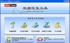 MiniTool数据恢复工具 V6.8免费版