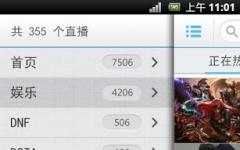 YY语音手机版 v6.0.9