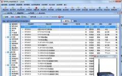 易特商业销售管理软件 v6.6 单机官方最新版