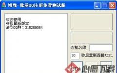 博雅批量QQ注册 v1.01免费版
