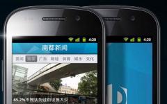 南都网手机版 v2.1 官方安卓版