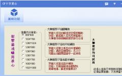 CF十字准心 v1.0 免费版