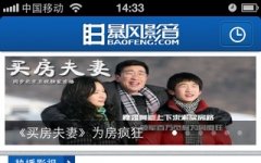 暴风影音iphone版 V5.0.0 官网ios版