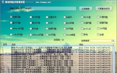 猴泡网盘资源搜索器 v1.0绿色版