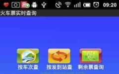全国火车票查询安卓版 v4.37 官方手机版