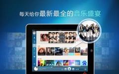 酷狗音乐HD iPad版 v2.0.0 官方最新版