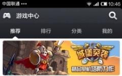 小米游戏中心 v1.8.22