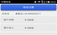 桌面达人手机版 v2.3 安卓版