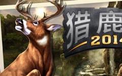 猎鹿人2014安卓破解版 v2.8.3 安卓版