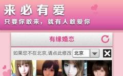 有缘婚恋交友约会手机版 v4.0.4安卓版