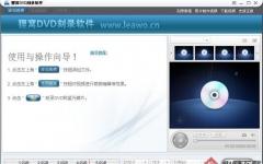 狸窝DVD刻录软件 v5.2.0.0 破解特别版