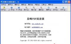 易峰PDF阅读器 v1.50官方版
