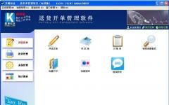 开博送货单打印软件最新版 v3.1.5 免费版