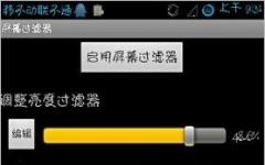 Screen Filter_屏幕过滤器 V1.2.2 安卓版