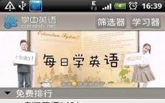 掌中英语手机版 v5.1.4