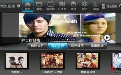 搜狐视频HD V6.2 官网版