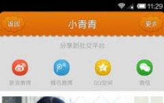 亲宝宝育儿手机版 v3.5 安卓版