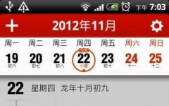 生活日历手机版 v5.33 安卓版