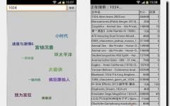 迅雷种子搜索器安卓版 1.5免费版