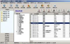 里诺仓库管理软件 v6.36 SQL网络版