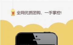 百度团购iphone版 v4.3.0官方最新版