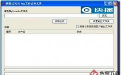 快播!MV文件合并工具 1.0 PC版