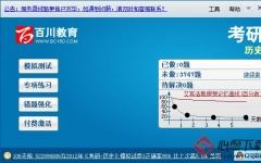 百川考试软件 6.6 官方版