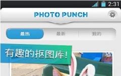 PhotoPunch_抠图神手 v1.8.6 安卓版
