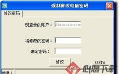強制修改電腦密碼工具 V1.0綠色免費版