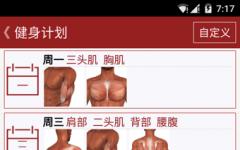 健身专家手机版 v4.4.0