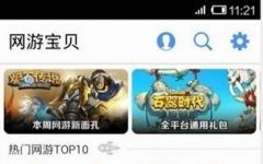 网游宝贝iphone版 v2.0.1 ios通用版