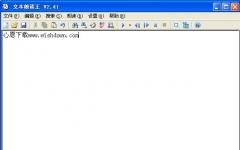 英汉文本朗读王 v2.41 官方免费版