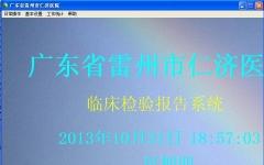 民用医学检验报告系统 v2.01 绿色版