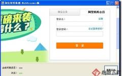 淘宝客采集器WebBroswer版 V1.0绿色版