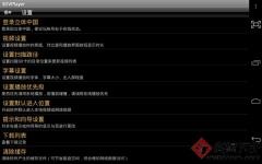 3dvplayer播放器手机版 v5.1.2 安卓版