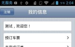 12306订票助手手机版 v1.7.8安卓版