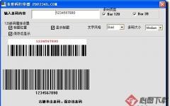 PDF2345条形码打印器 V1.0绿色免费版