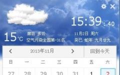 yy日历 v2.0.0.16官方版