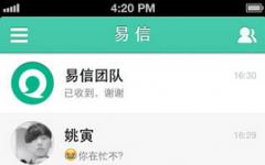 易信iphone版 V5.1.0 官网ios版