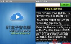 BT盒子种子搜索神器手机版 v14.0 官方版