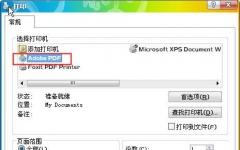Adobe PDF Printer7 特别版