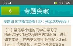 题库高考必备手机版 v3.0.1安卓版